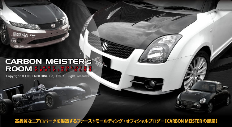 CARBON MEISTERの部屋